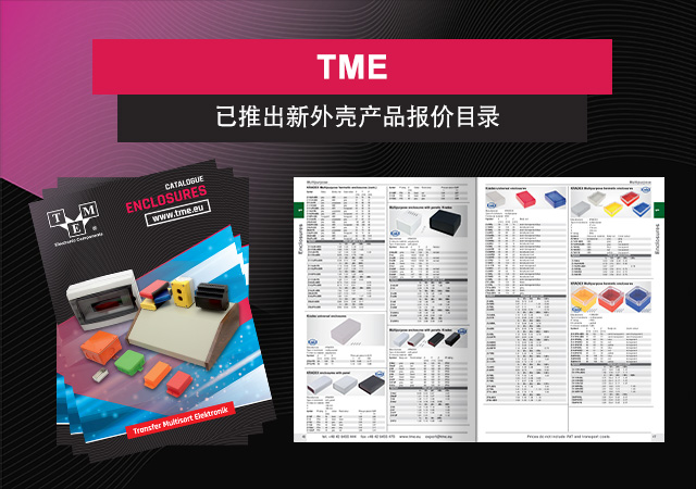 TME已推出新外壳产品报价目录