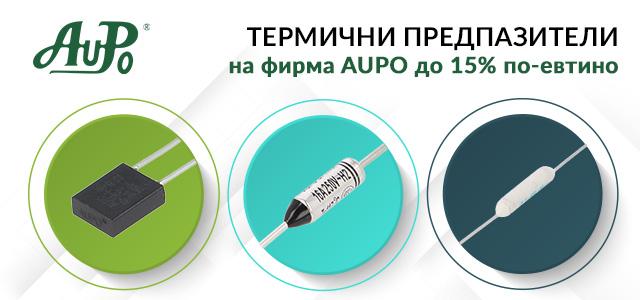 Термични предпазители на фирма AUPO до 15% по-евтино