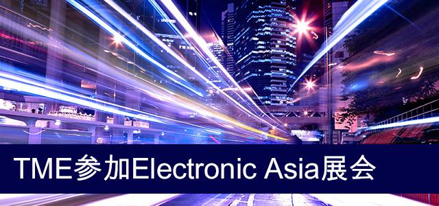 TME参加Electronic Asia展会